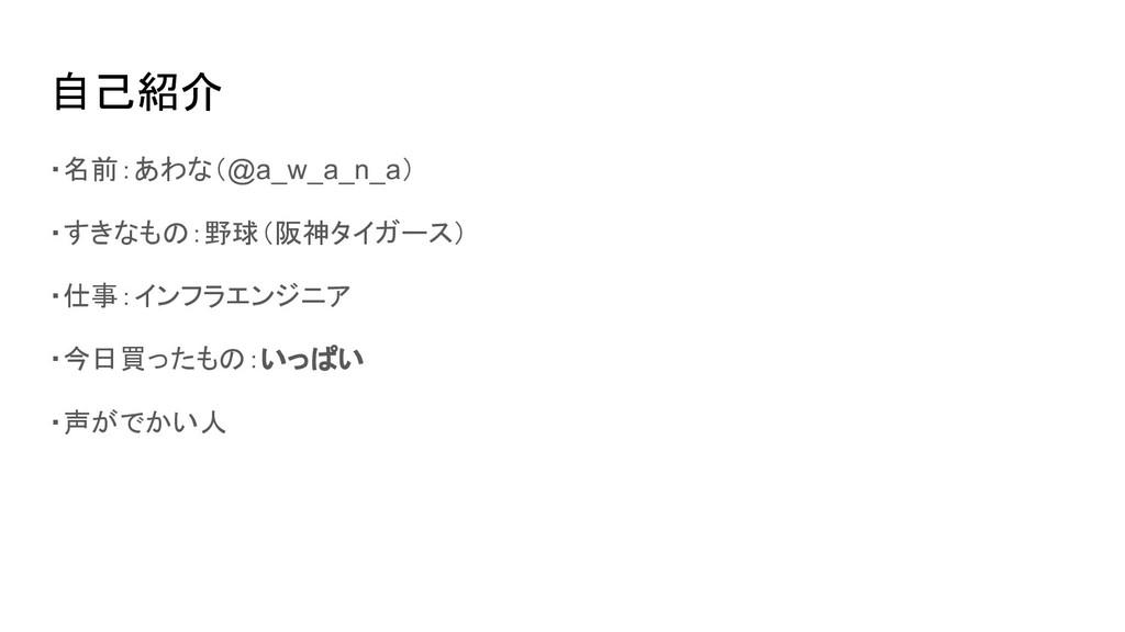 自己紹介 ・名前:あわな(@a_w_a_n_a) ・すきなもの:野球(阪神タイガース) ・仕事...