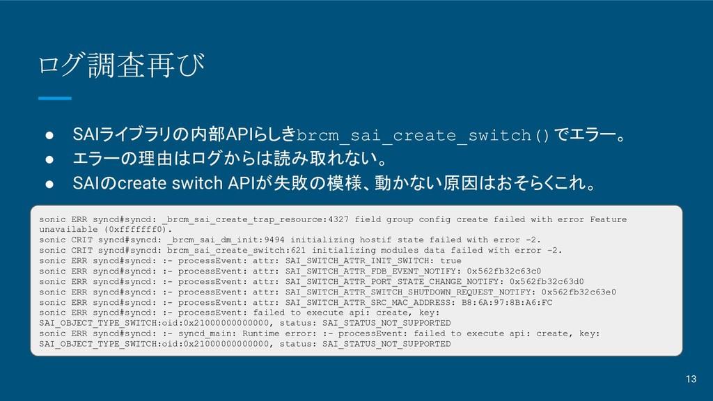 ログ調査再び ● SAIライブラリの内部APIらしきbrcm_sai_create_switc...