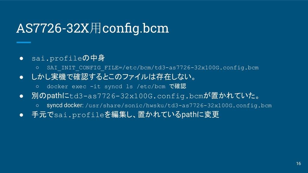 AS7726-32X用config.bcm ● sai.profileの中身 ○ SAI_INI...