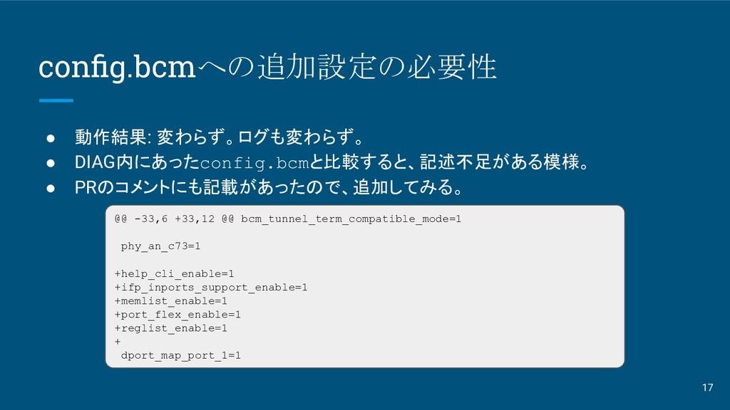 config.bcmへの追加設定の必要性 ● 動作結果: 変わらず。ログも変わらず。 ● DIA...
