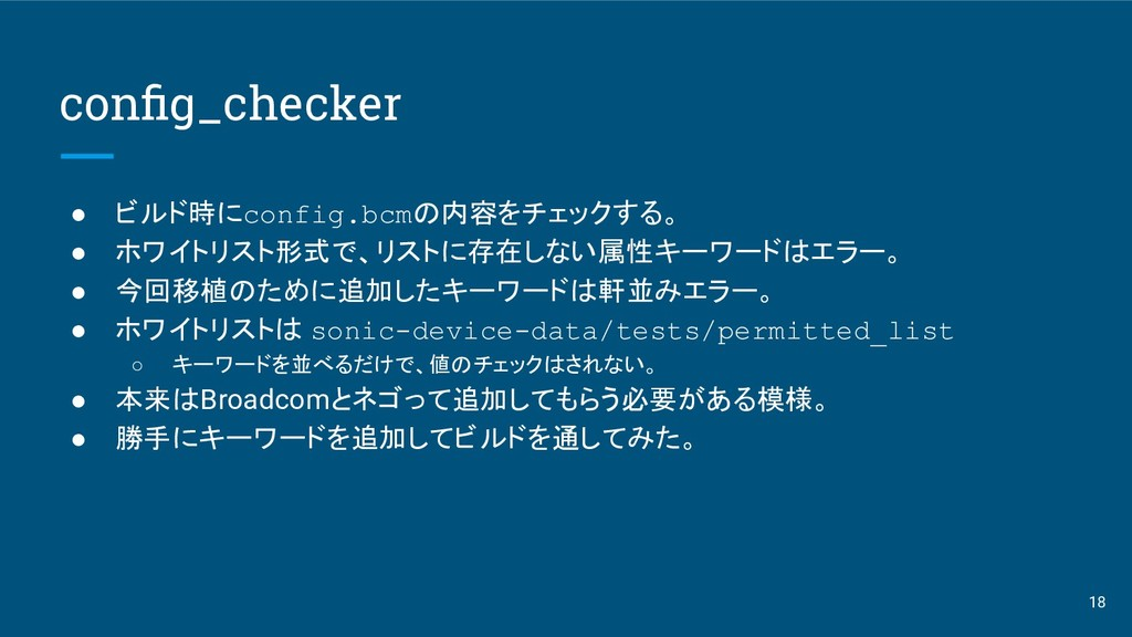 config_checker ● ビルド時にconfig.bcmの内容をチェックする。 ● ホワ...