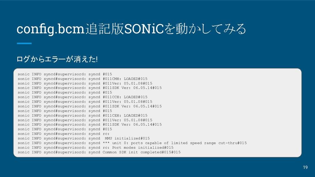 config.bcm追記版SONiCを動かしてみる ログからエラーが消えた! sonic INF...