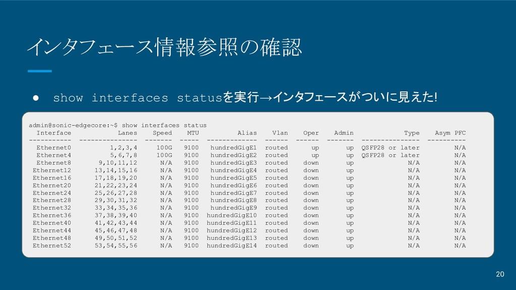 インタフェース情報参照の確認 ● show interfaces statusを実行→インタフ...