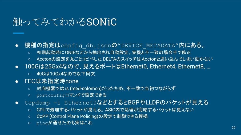 """触ってみてわかるSONiC ● 機種の指定はconfig_db.jsonの""""DEVICE_ME..."""