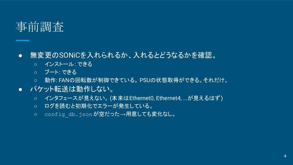 事前調査 ● 無変更のSONiCを入れられるか、入れるとどうなるかを確認。 ○ インストール:...