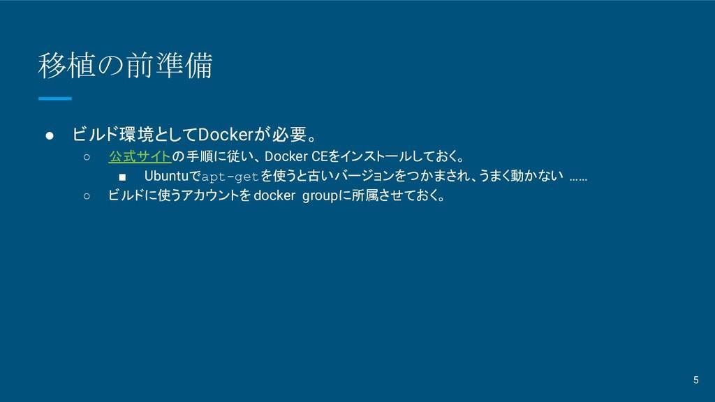 移植の前準備 ● ビルド環境としてDockerが必要。 ○ 公式サイトの手順に従い、Docke...