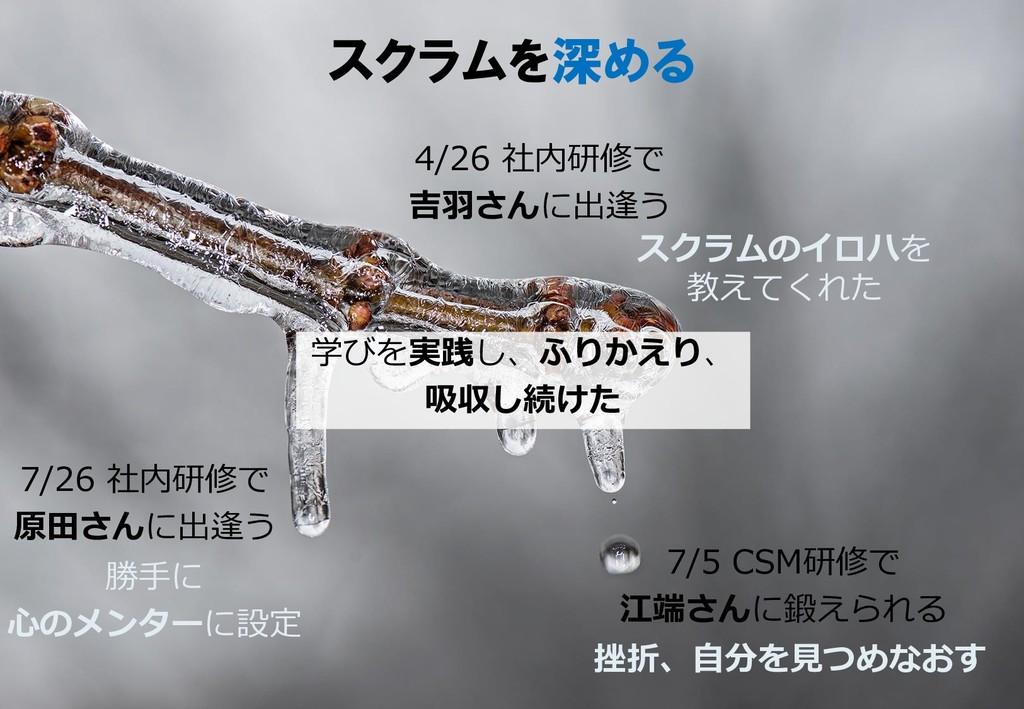 スクラムを深める 7/5 CSM研修で 江端さんに鍛えられる 勝手に 心のメンターに設定 7/...