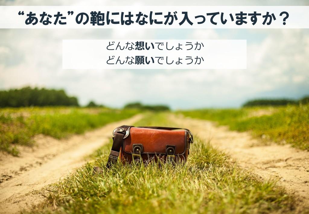 """""""あなた""""の鞄にはなにが入っていますか? どんな想いでしょうか どんな願いでしょうか"""