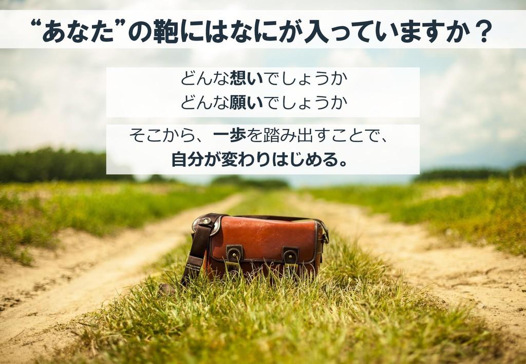"""""""あなた""""の鞄にはなにが入っていますか? どんな想いでしょうか どんな願いでしょうか そこから..."""