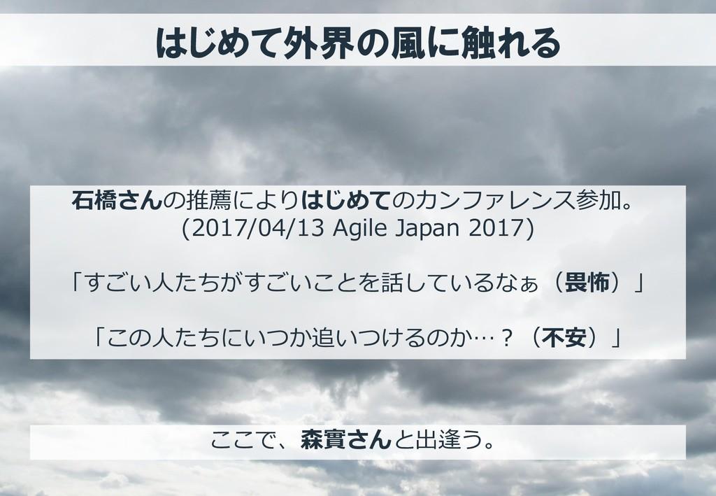 はじめて外界の風に触れる 石橋さんの推薦によりはじめてのカンファレンス参加。 (2017/04...