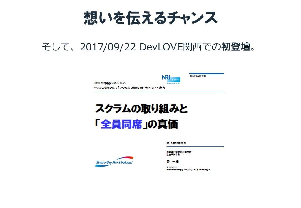 想いを伝えるチャンス そして、2017/09/22 DevLOVE関西での初登壇。