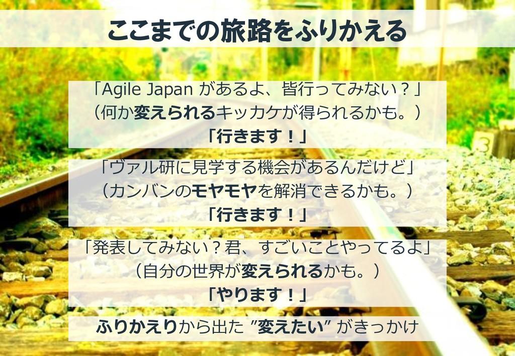 ここまでの旅路をふりかえる 「Agile Japan があるよ、皆行ってみない?」 (何か変え...