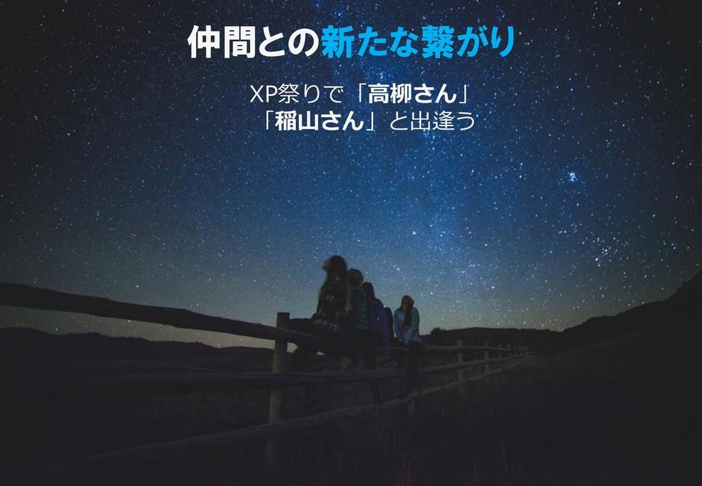 仲間との新たな繋がり XP祭りで「高柳さん」 「稲山さん」と出逢う