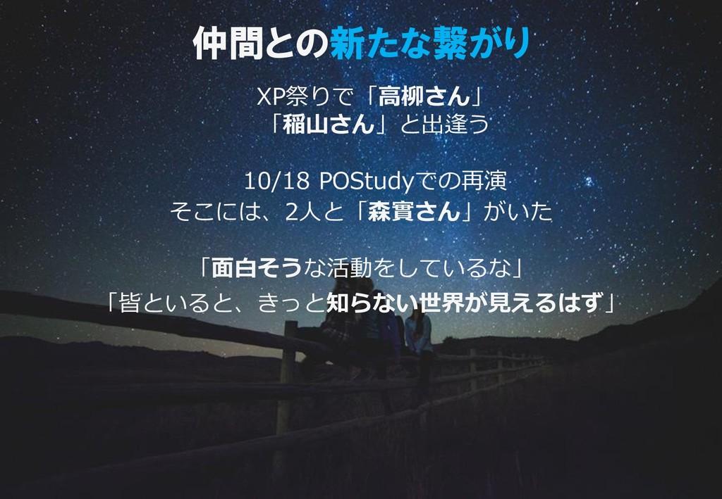 仲間との新たな繋がり XP祭りで「高柳さん」 「稲山さん」と出逢う 10/18 POStudy...