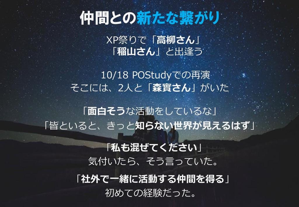 仲間との新たな繋がり XP祭りで「高柳さん」 「稲山さん」と出逢う 「社外で一緒に活動する仲間...