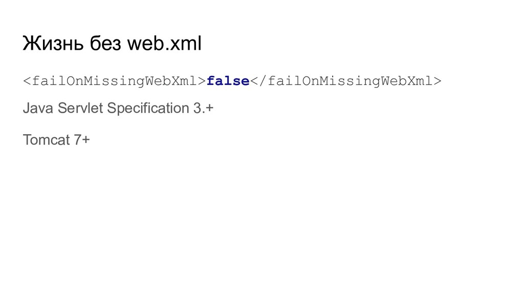 Жизнь без web.xml <failOnMissingWebXml>false</f...