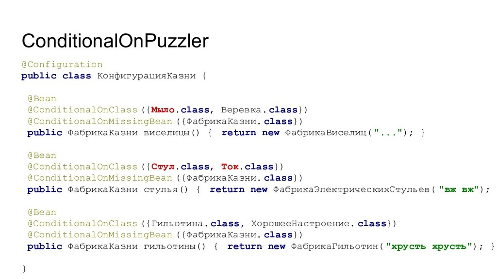 ConditionalOnPuzzler @Configuration public clas...