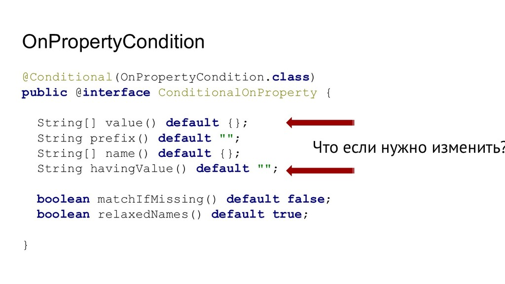 OnPropertyCondition @Conditional(OnPropertyCond...