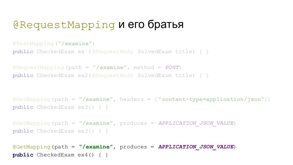 "@RequestMapping и его братья @PostMapping(""/exa..."