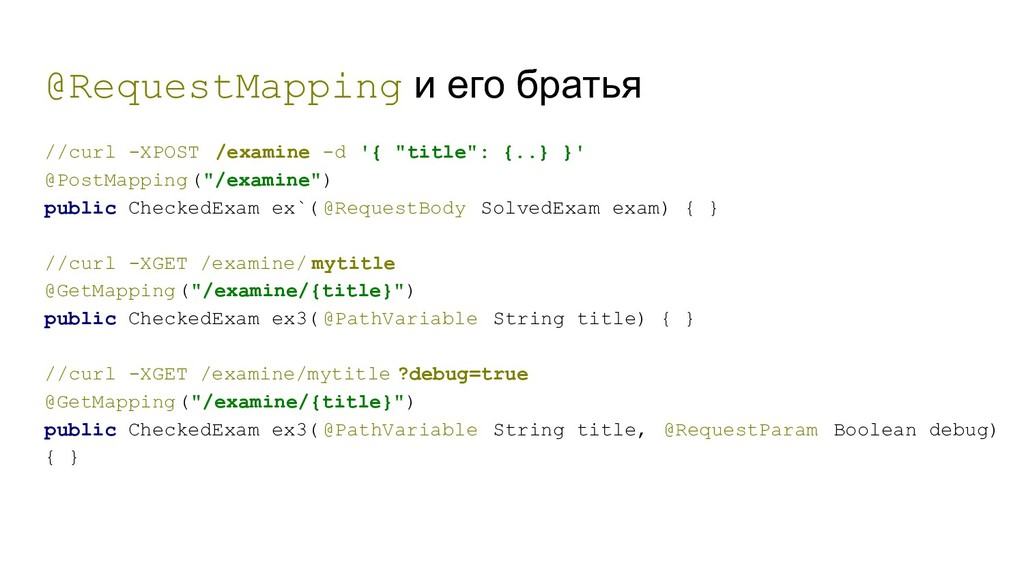 @RequestMapping и его братья //curl -XPOST /exa...