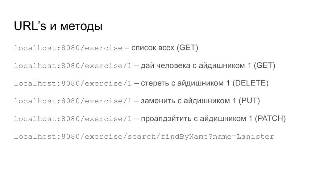 URL's и методы localhost:8080/exercise – список...