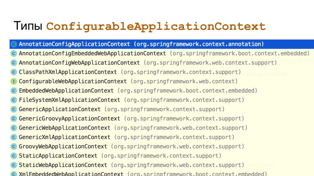Типы ConfigurableApplicationContext