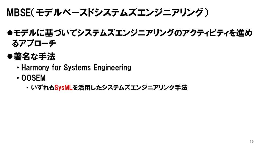 MBSE(モデルベースドシステムズエンジニアリング) ⚫モデルに基づいてシステムズエンジニアリ...