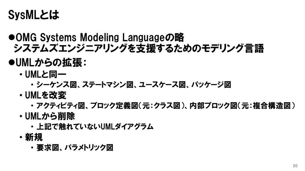 SysMLとは ⚫OMG Systems Modeling Languageの略 システムズエ...