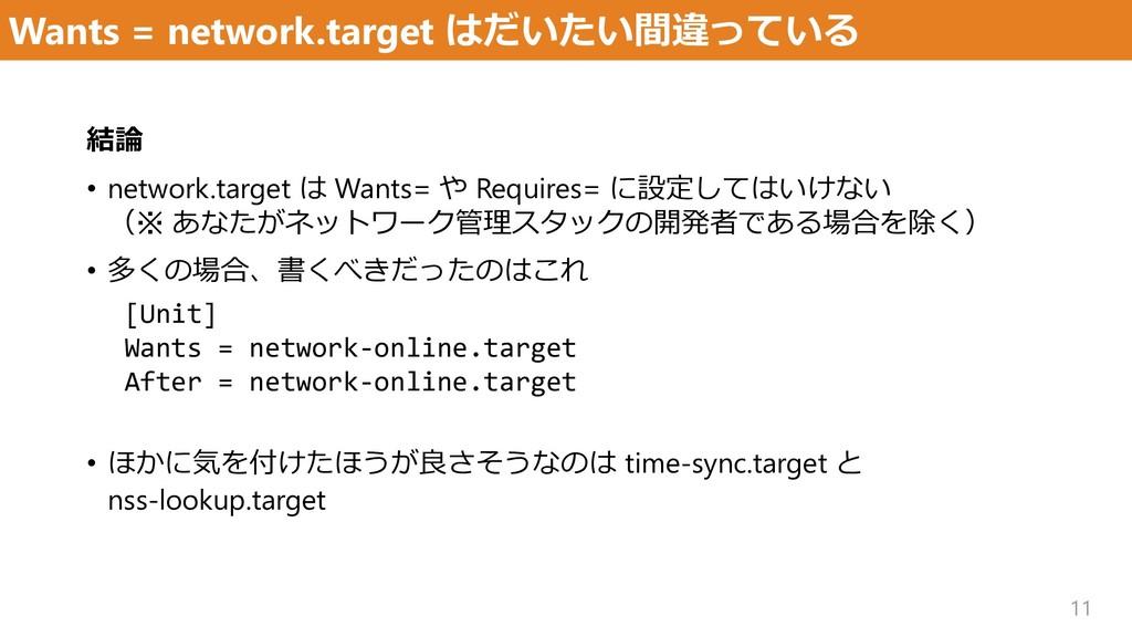 Wants = network.target はだいたい間違っている 11 結論 • netw...
