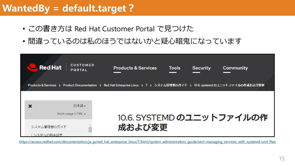 WantedBy = default.target? 15 • この書き方は Red Hat ...