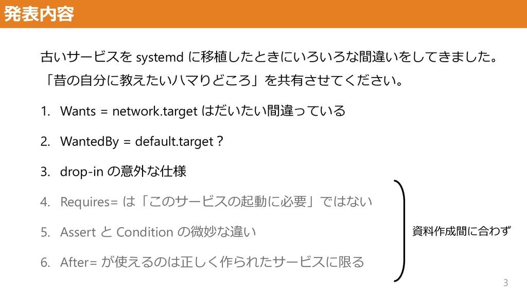 発表内容 3 古いサービスを systemd に移植したときにいろいろな間違いをしてきました。...