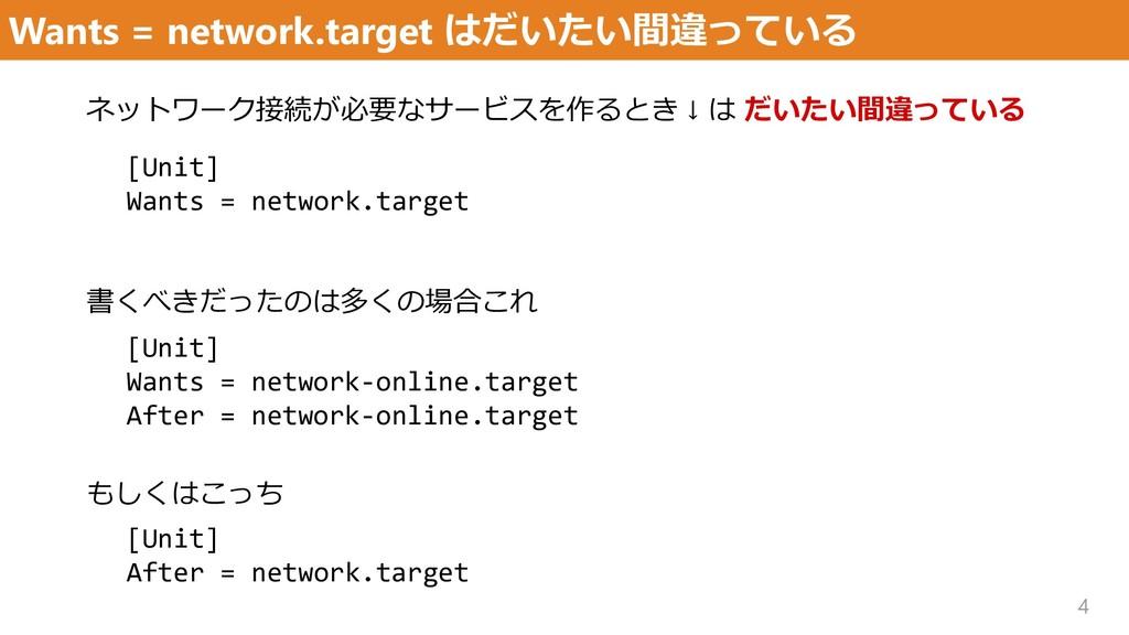 Wants = network.target はだいたい間違っている 4 ネットワーク接続が必...