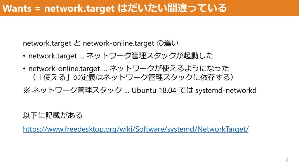 Wants = network.target はだいたい間違っている 6 network.ta...