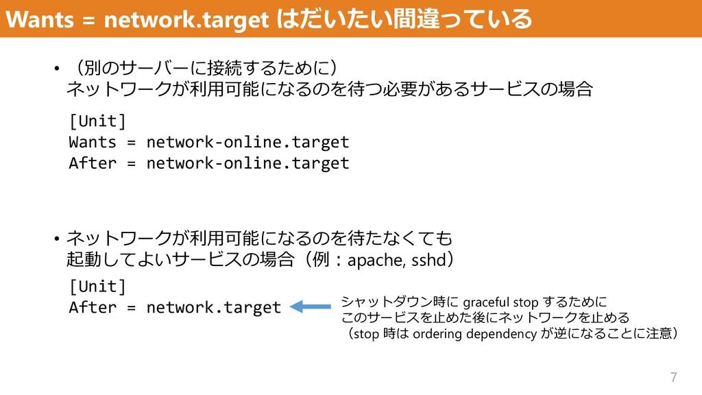 Wants = network.target はだいたい間違っている 7 • (別のサーバーに...