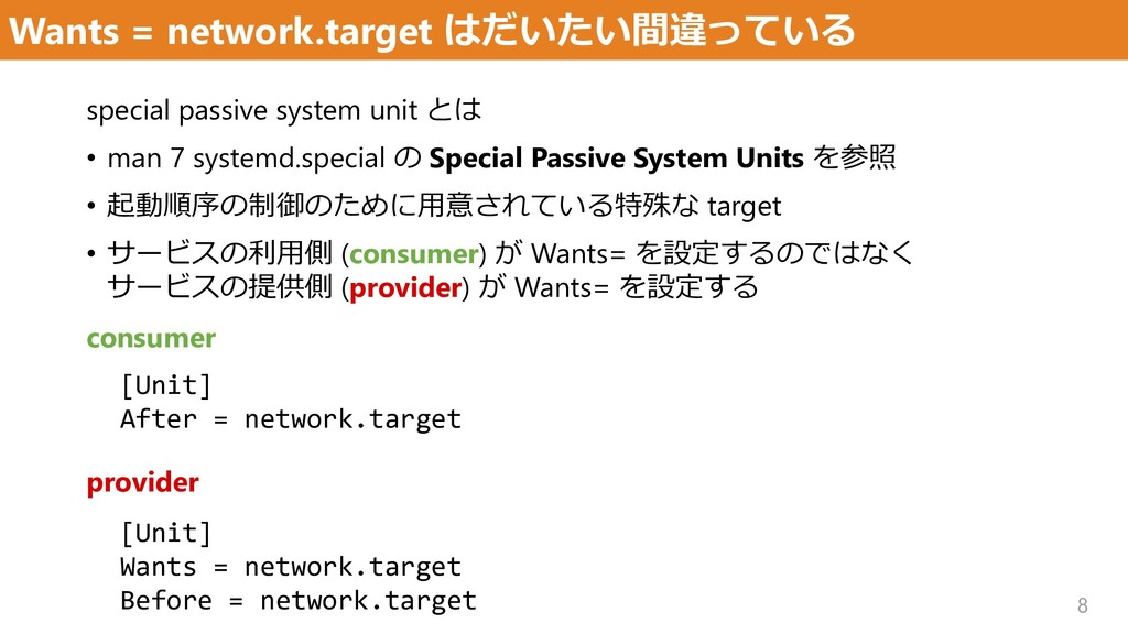 Wants = network.target はだいたい間違っている 8 special pa...
