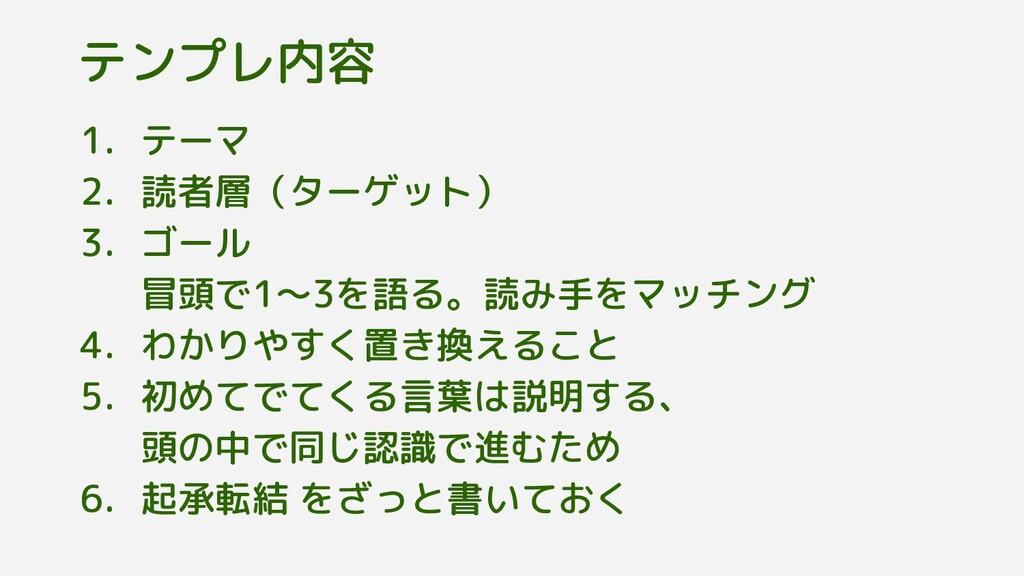 1. テーマ 2. 読者層(ターゲット) 3. ゴール 冒頭で1〜3を語る。読み手をマッチング...
