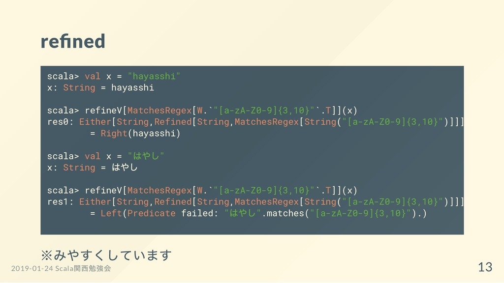 """re ned ※みやすくしています scala> val x = """"hayasshi"""" x: ..."""