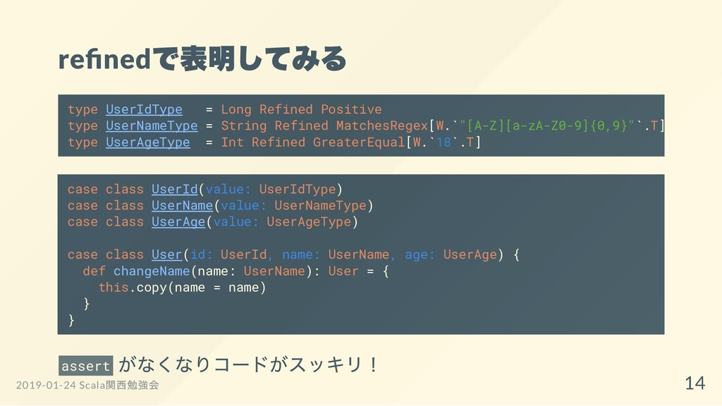 re ned で表明してみる case class UserId(value: UserIdT...