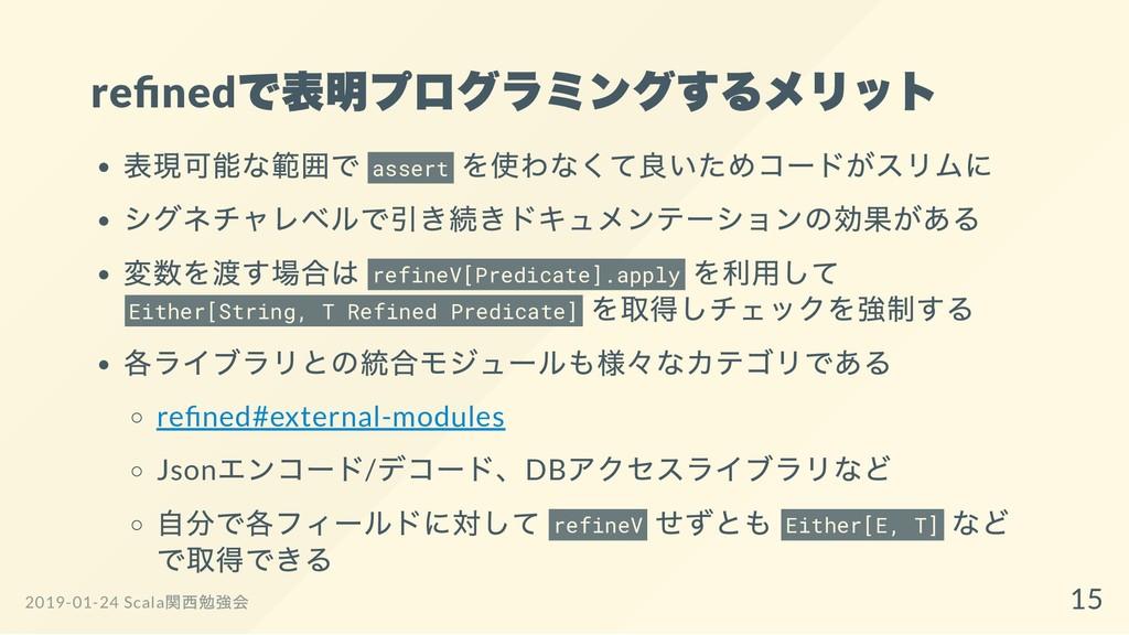 re ned で表明プログラミングするメリット 表現可能な範囲で assert を使わなくて良...