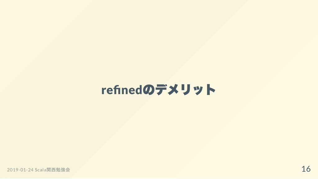 re ned のデメリット 2019-01-24 Scala 関西勉強会 16