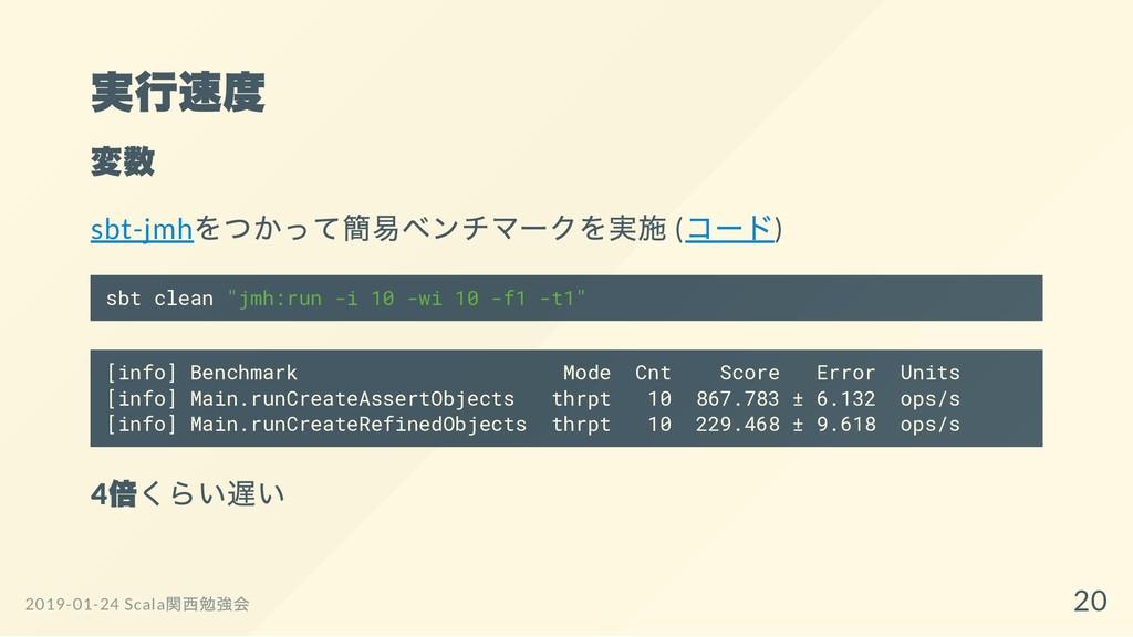実行速度 変数 sbt-jmh をつかって簡易ベンチマークを実施 ( コード) sbt cle...