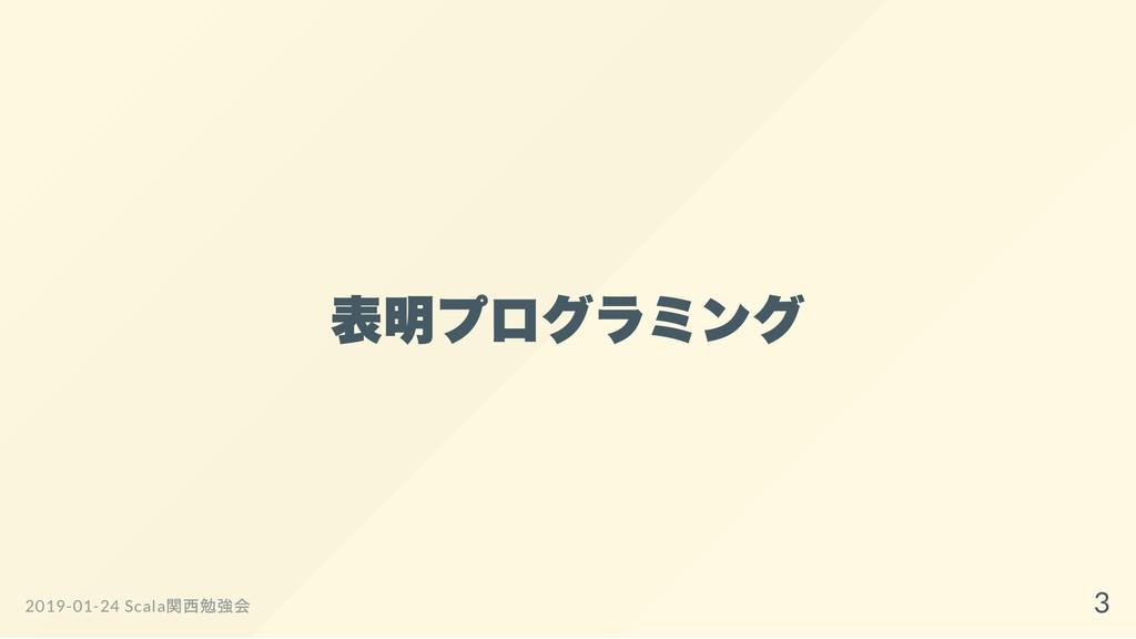 表明プログラミング 2019-01-24 Scala 関西勉強会 3