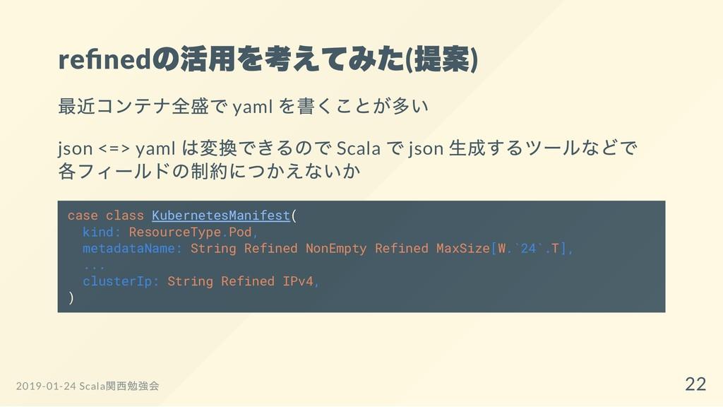 re ned の活用を考えてみた( 提案) 最近コンテナ全盛で yaml を書くことが多い j...