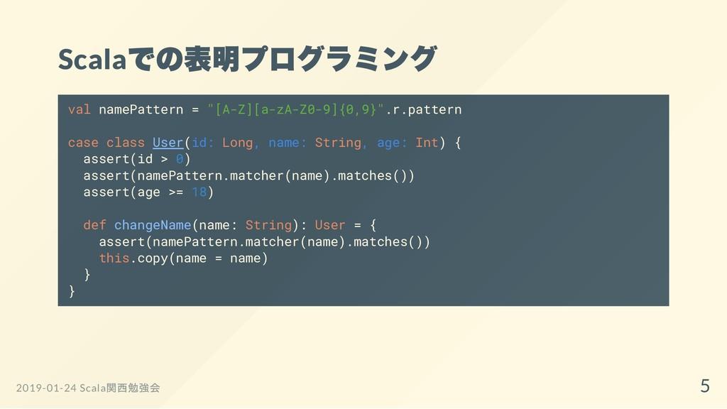 "Scala での表明プログラミング val namePattern = ""[A-Z][a-zA..."