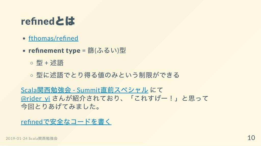 re ned とは fthomas/re ned re nement type = 篩( ふる...