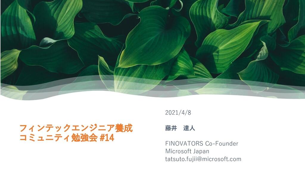 2021/4/8 藤井 達人 FINOVATORS Co-Founder Microsoft ...