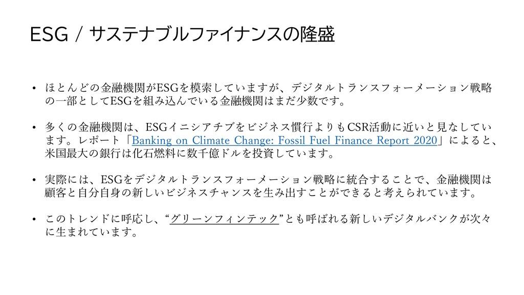 • ほとんどの金融機関がESGを模索していますが、デジタルトランスフォーメーション戦略 の一部...