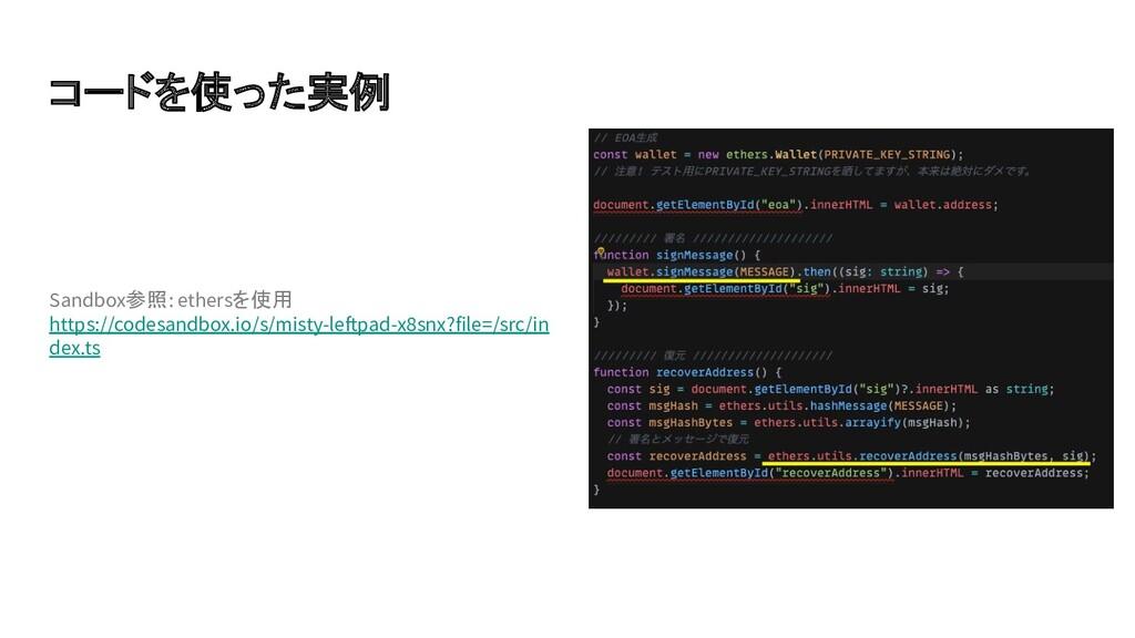 コードを使った実例 Sandbox参照: ethersを使用 https://codesand...