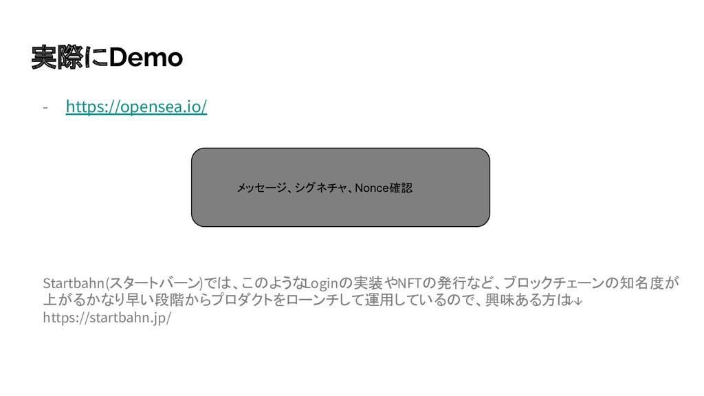 実際にDemo - https://opensea.io/ メッセージ、シグネチャ、Nonce...
