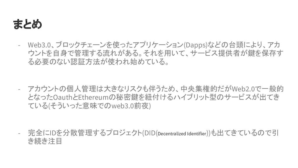 まとめ - Web3.0、ブロックチェーンを使ったアプリケーション(Dapps)などの台頭によ...